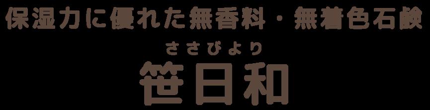 保湿力に優れた無香料・無着色石鹸 笹日和(ささびより)